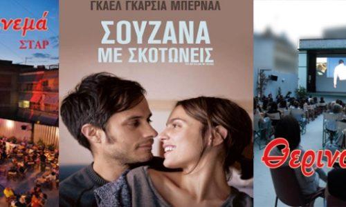 Το πρόγραμμα του κινηματογράφου ΣΤΑΡ στη Βέροια, από Πέμπτη 17 έως και Τετάρτη 23 Αυγούστου
