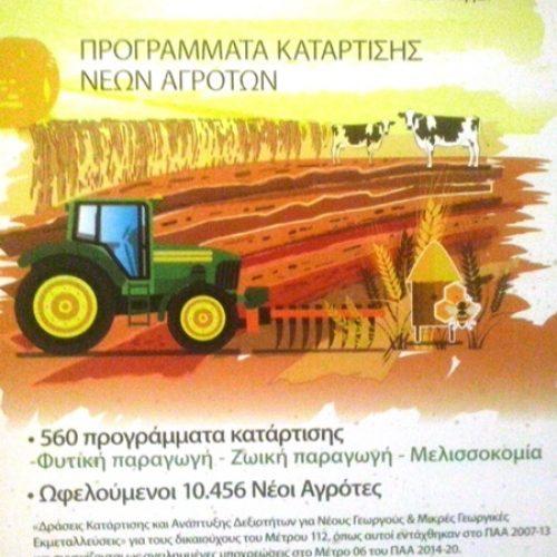 Με πρακτική άσκηση συνεχίζεται η εκπαίδευση των Νέων Αγροτών – Κτηνοτροφών στην Π.Ε. Πιερίας