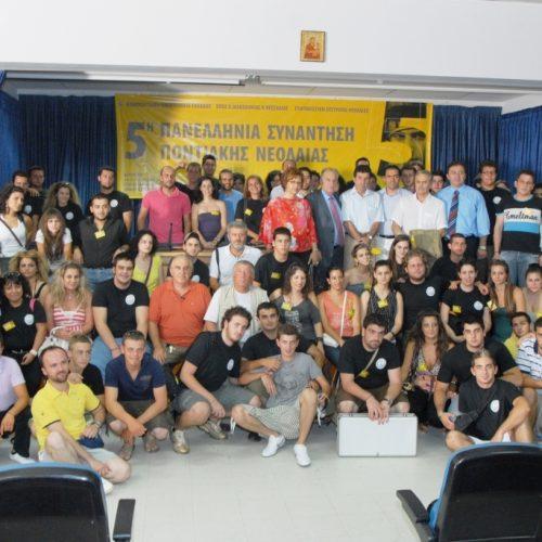 13η  Πανελλήνια Συνάντηση Ποντιακής Νεολαίας. 1,2 και 3 Σεπτεμβρίου - Αφιέρωμα σ' όλες τις προηγούμενες