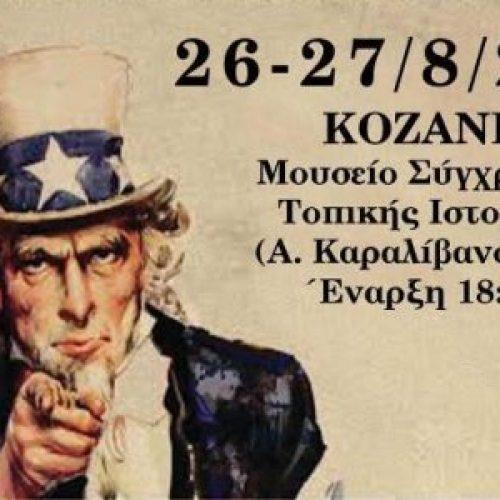 """ΕΔΙΑ: """"Το δόγμα Τρούμαν, το σχέδιο Μάρσαλ και ο ελληνικός Εμφύλιος"""", Κοζάνη 26 - 27 Αυγούστου"""