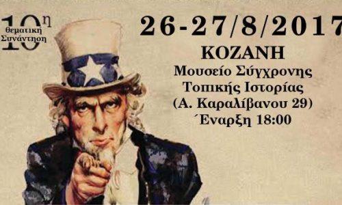 """ΕΔΙΑ: """"Το δόγμα Τρούμαν, το σχέδιο Μάρσαλ και ο ελληνικός Εμφύλιος"""", Κοζάνη 26 Αυγούστου"""