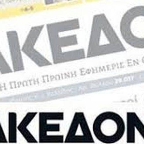 Ανακοίνωση για τη μη έκδοση της εφημερίδας ΜΑΚΕΔΟΝΙΑ