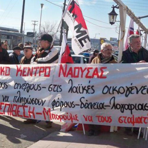 Εργατικό Κέντρο Νάουσας: Τέρμα στις κάλπικες ελπίδες -  Όλοι στο Συλλαλητήριο του ΠΑΜΕ