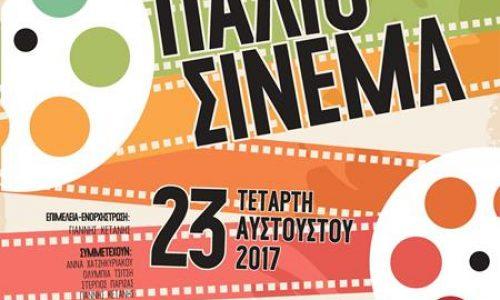 """Φιλανθρωπική συναυλία: """"Σαν παλιό σινεμά"""". Νάουσα, Τετάρτη 23 Αυγούστου"""