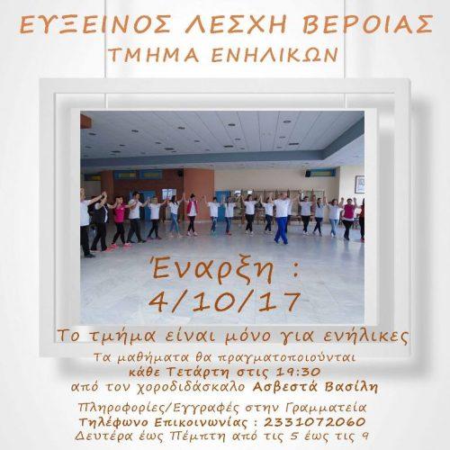 Εύξεινος Λέσχη Βέροιας τμήμα ενηλίκων.  Έναρξη, Τετάρτη 4  Οκτωβρίου