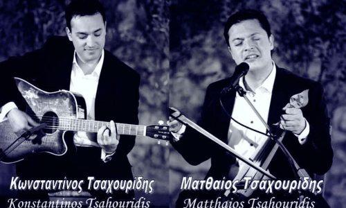 Σεμινάριο παραδοσιακής μουσικής από τους αδελφούς Τσαχουρίδη στο Ωδείο Φίλιππος Βέροιας
