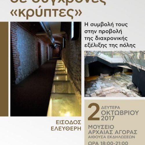 """Αρχαιότητες σε σύγχρονες """"κρύπτες"""" στο Μουσείο Αρχαίας Αγοράς, Δευτέρα 2 Οκτωβρίου"""