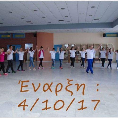 Εύξεινος Λέσχη Βέροιας: Έναρξη Τμήματος Ποντιακών Χορών Ενηλίκων