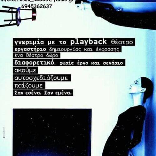 30 ώρες βιωματικής εκπαίδευσης στο playback θέατρο από την ομάδα coo-action στη Βέροια