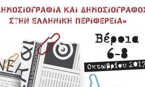 Το 51ο Πανελλήνιο Δημοσιογραφικό Συνέδριο της ΕΣΕΤ στη Βέροια 6 έως 8 Οκτωβρίου 2017