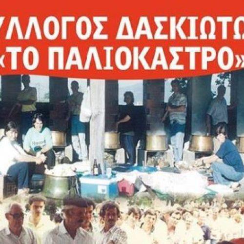 """Σύλλογος Δασκιωτών """"ΤΟ ΠΑΛΙΟΚΑΣΤΡΟ"""": Ετήσια Γενική Συνέλευση, Τετάρτη 27 Σεπτεμβρίου 2017"""