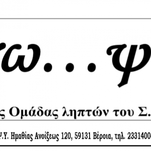 """""""λόγω... ψυχής""""  Κυκλοφόρησε το 5ο τεύχος της εφημερίδας της  Ομάδας ληπτών του ΣΟΦΨΥ Ημαθίας"""