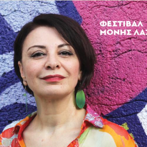 """Φεστιβάλ Μονής Λαζαριστών: Μουσικό """"Ταξίδι"""" με τη  Μήδεια Χουρσουλίδου,  Πέμπτη 14 Σεπτεμβρίου"""