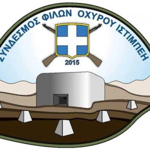 Σύνδεσμος Φίλων Οχυρού Ιστίμπεη: 77η Επέτειος από τη Μάχη των Οχυρών   - Προκήρυξη Διαγωνισμού