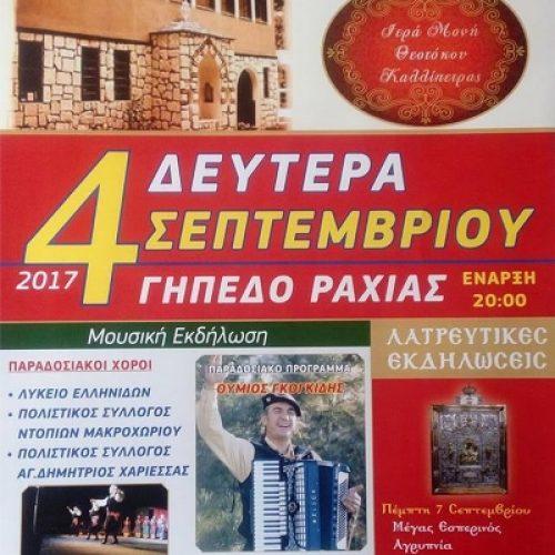Πανηγύρι Καλλίπετρας - Πολιτιστικές εκδηλώσεις. Ραχιά, Δευτέρα 4 Σεπτεμβρίου