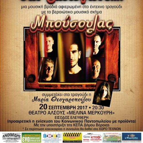 """Συναυλία με το μουσικό σχήμα """"ΜΠΟΥΣΟΥΛΑΣ"""" για το ΚΟΙΝΩΝΙΚΟ ΠΑΝΤΟΠΩΛΕΙΟ την Τετάρτη 20 Σεπτεμβρίου"""