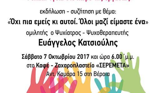 ΣΟΦΨΥ Ημαθίας: Εκδήλωση με αφορμή την Παγκόσμια Ημέρα Ψυχικής Υγείας, Σάββατο 7 Οκτωβρίου