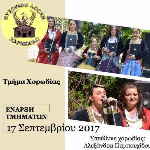 H Εύξεινος Λέσχη Χαρίεσσας ανακοινώνει την έναρξη της νέας χορευτικής χρονιάς 2017-2018
