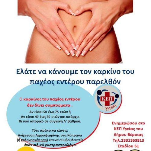 """ΚΕΠ Υγείας  Δήμου Βέροιας: """"Ελάτε να κάνουμε τον Καρκίνο του παχέος εντέρου παρελθόν"""""""