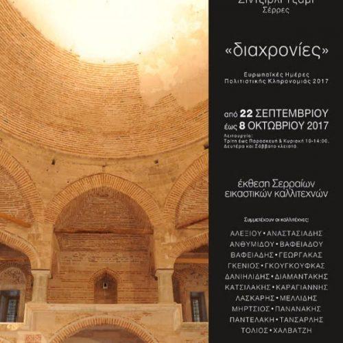 """""""Διαχρονίες"""". Έκθεση Σερραίων εικαστικών καλλιτεχνών. Εγκαίνια,  Παρασκευή 22 Σεπτεμβρίου"""