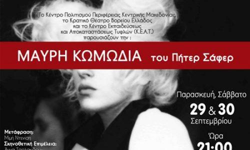 """""""Μαύρη Κωμωδία"""" του Πήτερ Σάφερ. Θεσσαλονίκη Πολιτιστικό Κέντρο  """"Αλέξανδρος"""""""