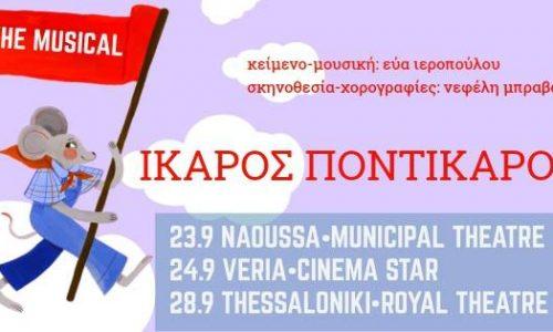 Ίκαρος Ποντίκαρος. Τζαζ όπερα για παιδιά της Εύας Ιεροπούλου, Νάουσα 23 και Βέροια 24 Σεπτεμβρίου