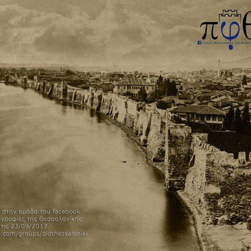 Η Θεσσαλονίκη πριν 160 χρόνια!  –  Το παραθαλάσσιο τείχος της