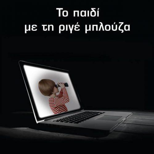 """Βιβλιοπαρουσίαση. Έλενα Χουσνή """"Το παιδί με τη ριγέ μπλούζα"""" στη Δημόσια Βιβλιοθήκη της Βέροιας"""