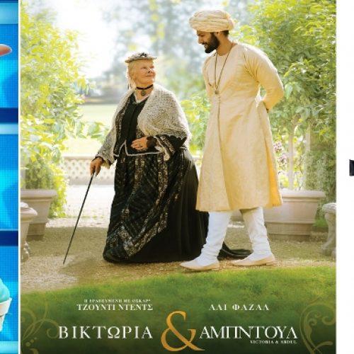 Το πρόγραμμα του κινηματογράφου ΣΤΑΡ στη Βέροια, από Πέμπτη 21 έως και Τετάρτη 27 Σεπτεμβρίου