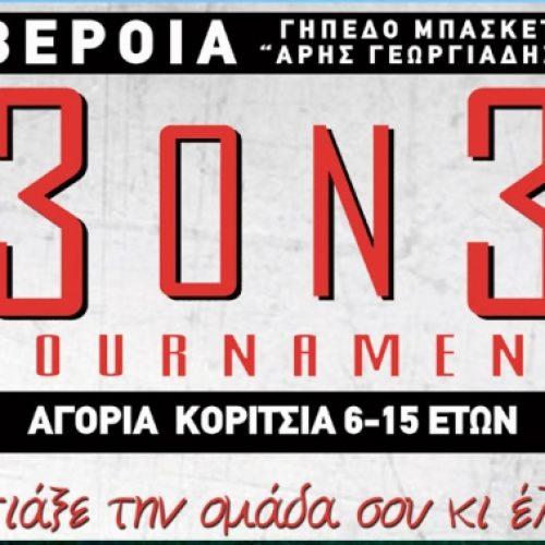 Μπάσκετ: Τουρνουά 3ON3. Βέροια,  16 και 17 Σεπτεμβρίου