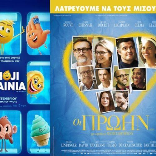 Το πρόγραμμα του κινηματογράφου ΣΤΑΡ στη Βέροια, από Πέμπτη 28 Σεπτεμβρίου  έως και Τετάρτη 4 Οκτωβρίου