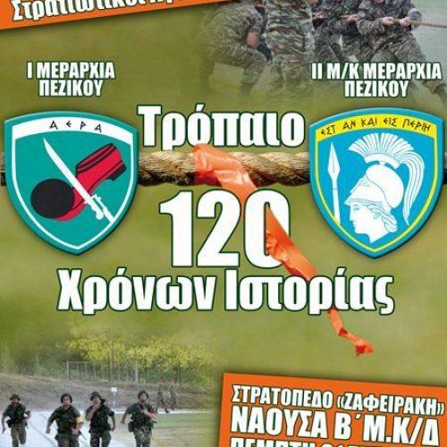 Επετειακοί Στρατιωτικοί Αγώνες - Ι Μεραρχία Πεζικού. Νάουσα, Πέμπτη 21 Σεπτεμβρίου