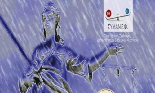 Σύλλογος Δανειοληπτών Ελβετικού Φράγκου: H εκδίκαση της ιστορικής συλλογικής αγωγής