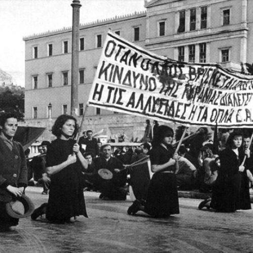 """ΕΑΜ: """"…έχει πρόγραμμα Λαοκρατία""""!  γράφει ο  Νίκος Μπογιόπουλος"""
