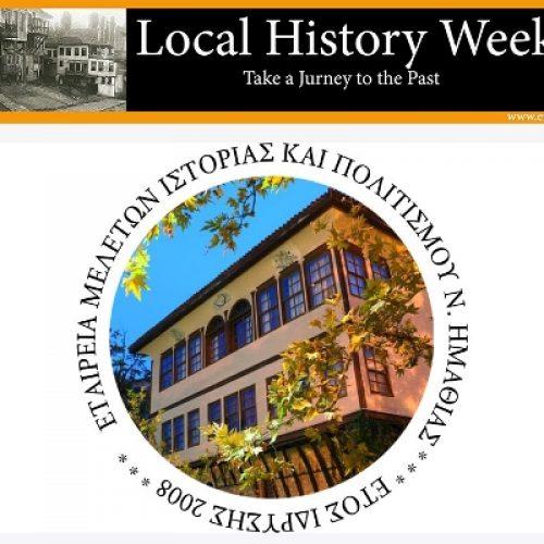 ΕΜΙΠΗ: Z΄ Εβδομάδα Τοπικής Ιστορίας και Πολιτισμού. Βέροια,    25 έως 30 Σεπτεμβρίου 2017 - Το πρόγραμμα
