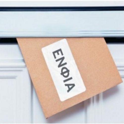 """Ο ΕΝΦΙΑ """"εξανεμίζει"""" τις επιστροφές φόρων - Ξεκίνησαν αυτόματοι συμψηφισμοί"""