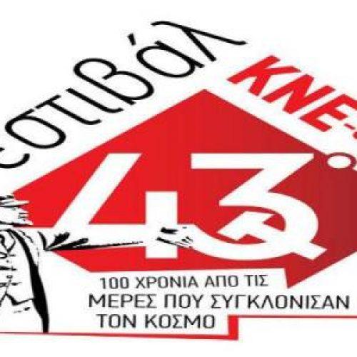 Το 43ο Φεστιβάλ της ΚΝΕ και του Οδηγητή στην Πλ. Δημαρχείου  της Βέροιας, Παρασκευή 8 Σεπτεμβρίου
