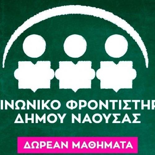 Η λειτουργία του  Κοινωνικού Φροντιστηρίου Νάουσας για  το σχολικό έτος 2017 – 2018