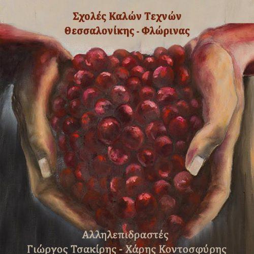 """""""Εξ οίνου τέχνη"""" στο Βυζαντινό Μουσείο Βέροιας, Κυριακή 10 Σεπτεμβρίου"""