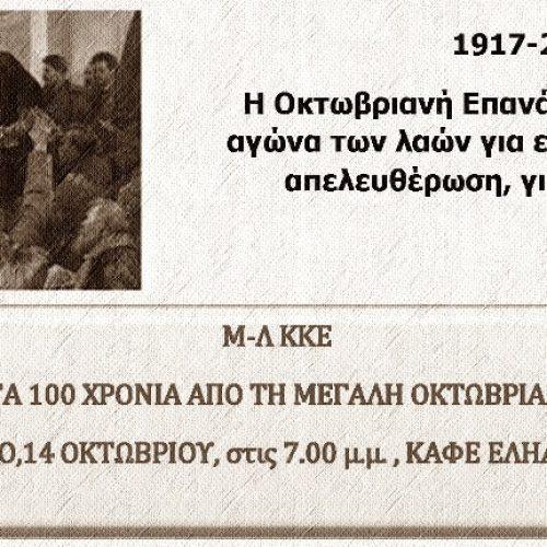 Εκδήλωση του Μ-Λ ΚΚΕ για τα 100 χρόνια από τη Μεγάλη Οκτωβριανή Επανάσταση