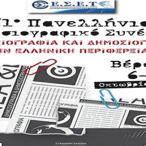 Το 51ο Πανελλήνιο Δημοσιογραφικό Συνέδριο της ΕΣΕΤ στη Βέροια 6 έως 8 Οκτωβρίου 2017 - Το πρόγραμμα