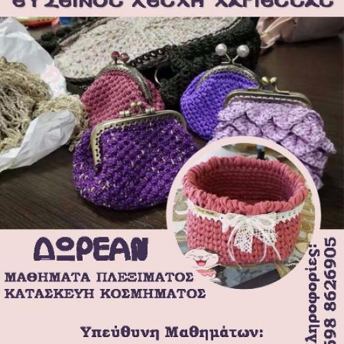 Νέο τμήμα δωρεάν δημιουργικής απασχόλησης στην  Εύξεινο  Λέσχη Χαρίεσσας