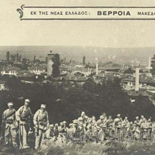 Η απελευθέρωση της Βέροιας 16 Οκτωβρίου 1912. Αυτόπτες μάρτυρες διηγούνται