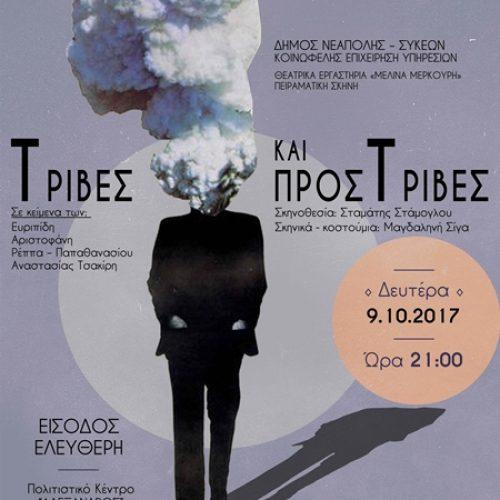 """Θεατρική παράσταση: """"Τριβές και Προστριβές"""". Θεσσαλονίκη, Δευτέρα  09  Οκτωβρίου"""
