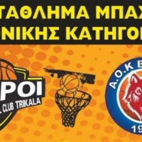 Μπάσκετ: Πρεμιέρα του ΑΟΚ Βέροιας στη Γ' Εθνική