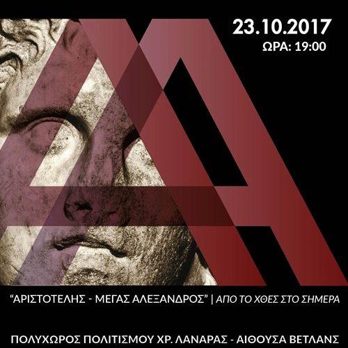 """Δύο εκδηλώσεις – αφιέρωμα. """"Αριστοτέλης - Μέγας Αλέξανδρος: Μέγας Δάσκαλος- Άριστος Μαθητής"""""""