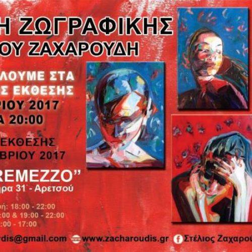 Έκθεση ζωγραφικής του Στέλιου Ζαχαρούδη στην Καλαμαριά. Εγκαίνια, Παρασκευή 3 Νοεμβρίου