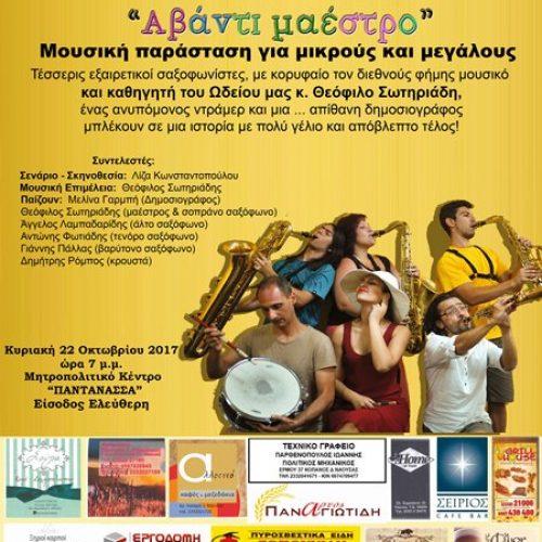 """Ωδείο  Μητρόπολης: """"Αβάντι Μαέστρο"""",Κυριακή 22 Οκτωβρίου"""