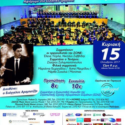 Συμφωνική Ορχήστρα Νέων Ελλάδος: Νέοι Μουσικοί από όλη την Ελλάδα στην Θεσσαλονίκη - Αφιέρωμα στο Ελληνικό Τραγούδι