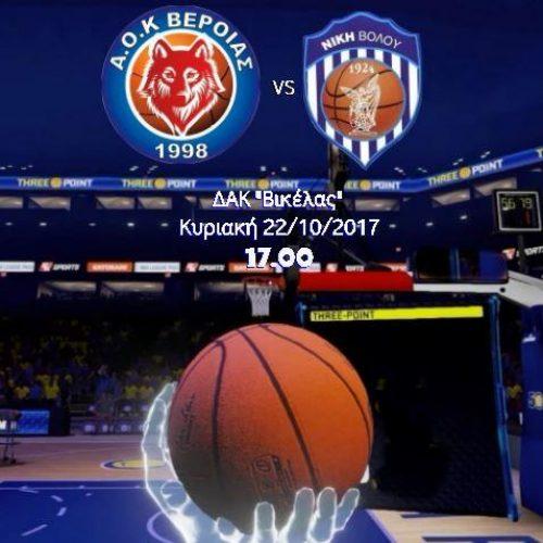 Μπάσκετ: Πρώτο παιχνίδι εντός έδρας στη Γ' Εθνική για τον ΑΟΚ Βέροιας!